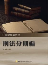 圖解知識六法:刑法分則編