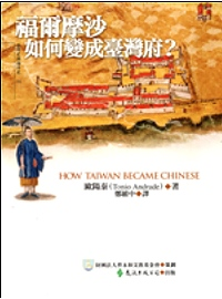 福爾摩沙如何變成臺灣府?