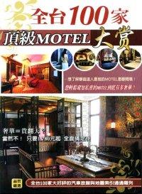 全臺100家頂級motel大賞 /