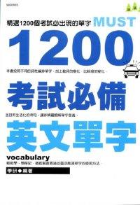 1200考試必備英文單字:精選1200個考試必出現的單字