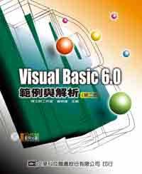 Visual Basic 6.0範例與解析