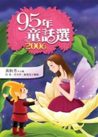95年童話選