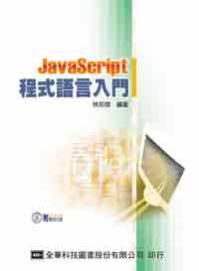 JavaScript程式語言入門