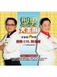 型男大主廚 :  詹姆士vs.阿基師有省錢五星級料理 /