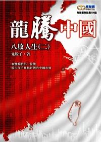 龍騰中國:八敗人生(二)