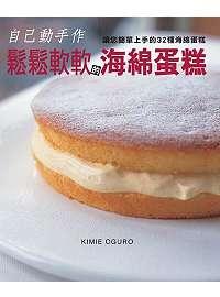 鬆鬆軟軟的海綿蛋糕