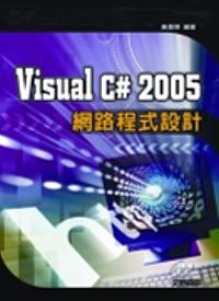 Visual C# 2005網路程式設計