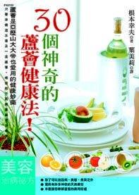 30個神奇的蘆薈健康法