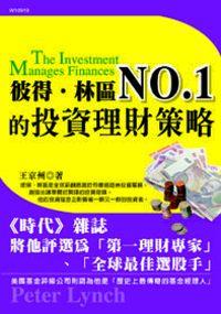 彼得.林區NO.1的投資理財策略