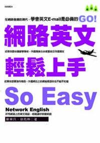 網路英文輕鬆上手