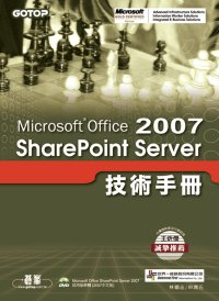 Microsoft Office SharePoint Server 2007技術手冊