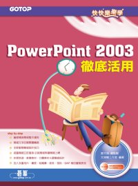 PowerPoint 2003徹底活用 /