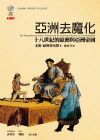 亞洲去魔化:十八世紀的歐洲與亞洲帝國