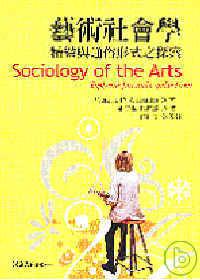 藝術社會學 : 精緻與通俗形式之探索