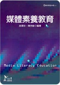 媒體素養教育 /