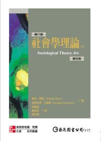 社會學理論(下)(修訂版)