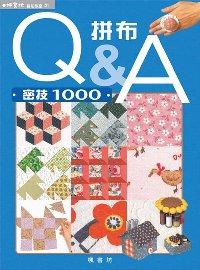 拼布Q&A-密技1000