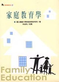 家庭教育學 =  Family educational /