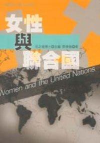 女性與聯合國