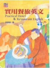 實用餐旅英文