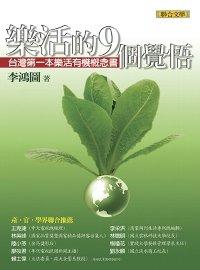 樂活的9個覺悟 :  台灣第一本樂活有機概念書 /