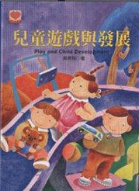 兒童遊戲與發展
