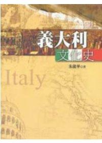 義大利文化史