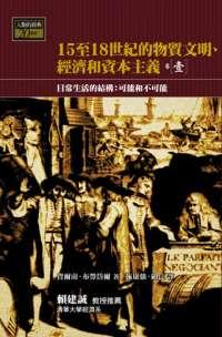 15至18世紀的物質文明.經濟和資本主義:可能和不可能,日常生活的結構