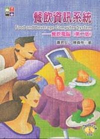 餐飲資訊系統:餐飲電腦