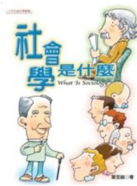 社會學是什麼 =  What is sociology /