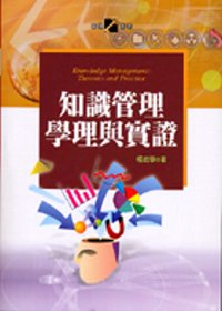 知識管理學理與實證 =  Knowledge management : theories and practice /
