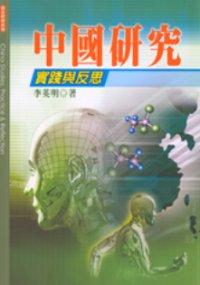 中國研究:實踐與反思