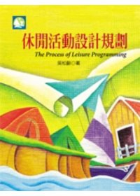 休閒活動設計規劃 =  The process of leisure programming /
