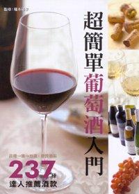 超簡單葡萄酒入門