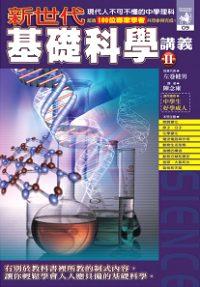 新世代基礎科學講義-第二冊