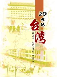20世紀台灣.