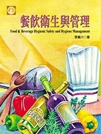 餐飲衛生與管理