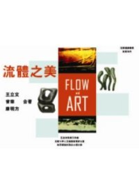 流體之美 =  Flow and art /