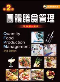 團體膳食管理 =  Quantity food production management, 2nd edition /