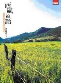 西風的話:一個農業尖兵的沉思筆記