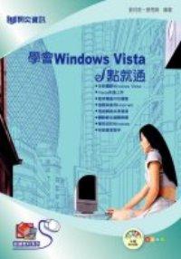 學會Windows Vista e點就通