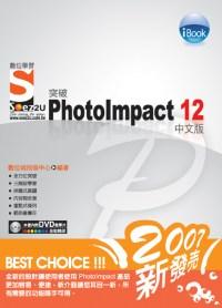 突破PhotoImpact 12中文版