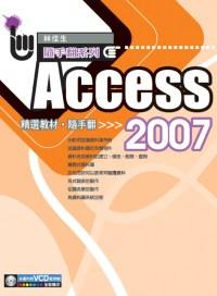 Access 2007精選教材隨手翻