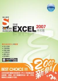 突破Excel 2007中文版