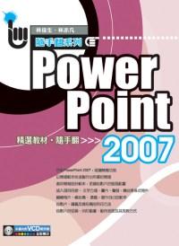 PowerPoint 2007精選教材隨手翻