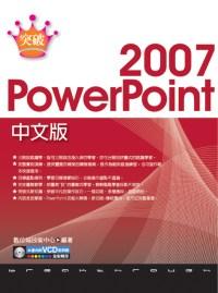 突破PowerPoint 2007中文版
