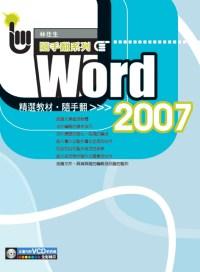 Word 2007精選教材隨手翻