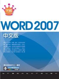 突破Word 2007中文版