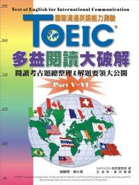 TOEIC多益閱讀大破解.  Test of English for international communication : 閱讀考古題總整理&解題要領大公開 /