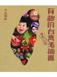 有趣的臺灣老插畫